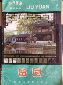留园(苏州旅游知识丛书)