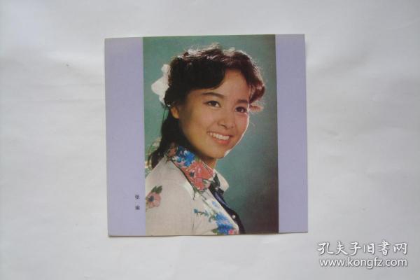 贺年卡    电影演员      张瑜
