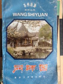 网师园(苏州旅游知识丛书)