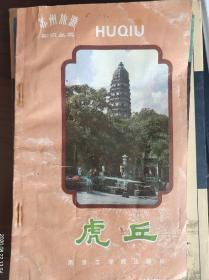 虎丘(苏州旅游知识丛书)