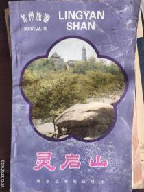 灵石山(苏州旅游知识丛书)