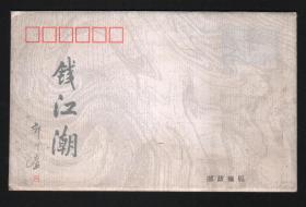 TP-4特种邮资明信片----(钱江潮)4枚/套