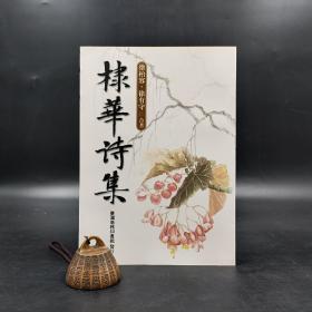 台湾商务版  徐柏容、徐有守《棣華詩集》(锁线胶订)