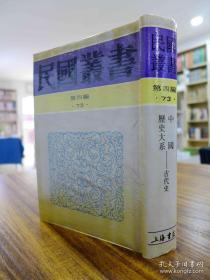 中国历史大系 古代史(民国丛书第4编 073)精装