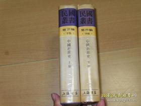 中国近世史 上下(民国丛书第4编 075、076)精装,2册全