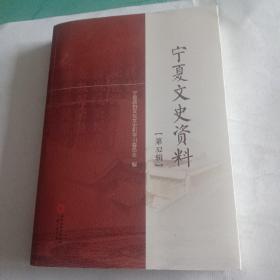 宁夏文史资料第32辑
