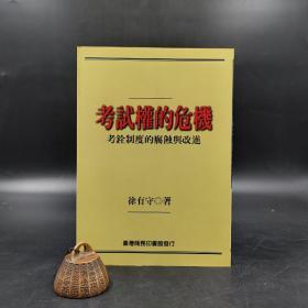 台湾商务版  徐有守《考试权的危机:考铨制度的腐蚀与改进》(锁线胶订)