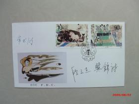 常书鸿段文杰樊锦诗签名封,保真