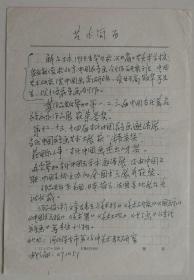 【同一来源】著名画家解占林信札