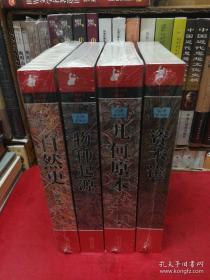 决定经典(全新修订版)4册合售:自然史丶物种起源丶几何原本丶资本论