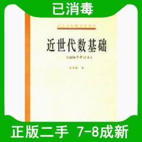 二手近世代数基础修订本 张禾瑞 高等教育出版社 9787040012224