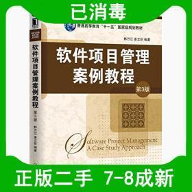 二手软件项目管理案例教程第三3版 韩万江等出版社机械工业出版社