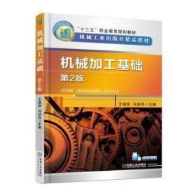 全新正版图书 机械加工基础 第2版   王增强  机械工业出版社  9787111541714 王维书屋