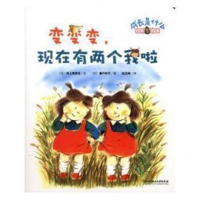 全新正版图书 变变变,现在有两个我啦  井上贺百合文  北京理工大学出版社有限责任公司  9787568259460 胖子书吧