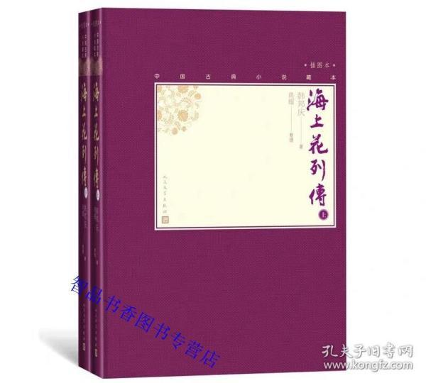 海上花列传(上下中国古典小说藏本精装插图本)