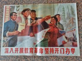 上1-448、深入开展教育革命坚持开门办学吴长江作,天津人民美术出版社1976年5月,1版1印,规格2开,9品。