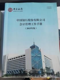 中国银行股份有限公司会计管理工作手册(2015年版)