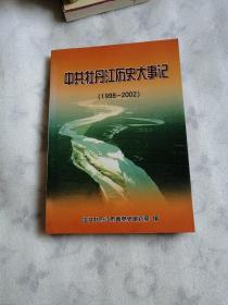 中共牡丹江历史大事记(1998----2002)