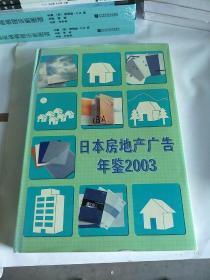 日本房地产广告年鉴2003