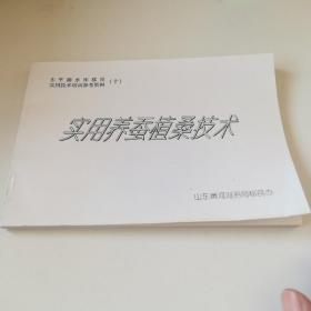 实用养蚕植桑技术(东平湖水库移民实用技术培训参考资料十)