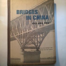 中国的古桥和新桥(英文)Bridges in China: old and New【 正版品好 精装本 实拍如图 】