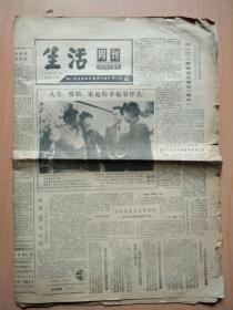 生活周刊1986年2月9日(上海出版)