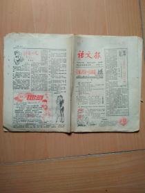 语文报1985年5月27日(山西师范大学)