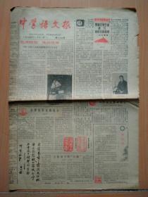 中学语文报1984年11月11日(浙江省语言学会)