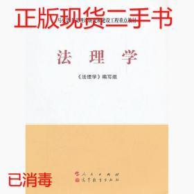 二手法理学—马克思主义理论研究和建设工程重点教材人民出版社97