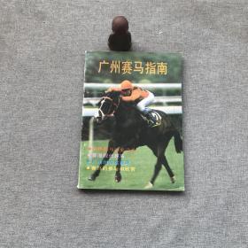 广州赛马指南