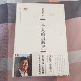 一个人的出版史:(1982-1996)