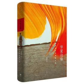 华夏边缘 : 历史记忆与族群认同 王明珂著 上海人民出版社