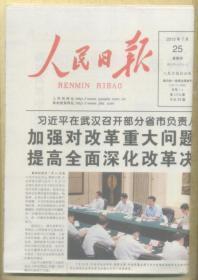 人民日报 2013年7月25日【原版生日报】新版《马克思恩格斯选集》和《列宁选集》 的编译思路与版本特色/中国城市特刊-襄阳篇