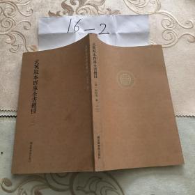 武英殿本四库全书总目 三二册