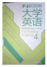 新进展大学英语快速阅读4 郭廓、刘拴  主编 外语教学与研究出版社 9787513508698