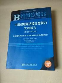 中国省域经济综合竞争力发展报告(2015~2016)