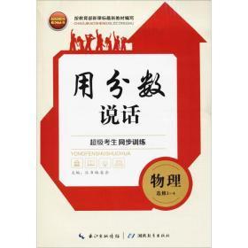超级考生系列丛书·超级考生同步训练:物理(选修3-4)