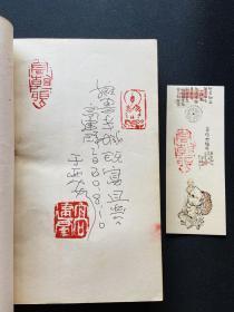 高建群签名本==珍罕题词钤印《最后一个匈奴》,1993年初版。罕见的三枚印章,值得珍藏