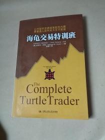 海龟交易特训班:公开股市交易超高获利内幕 看普通人如何成为百万富翁