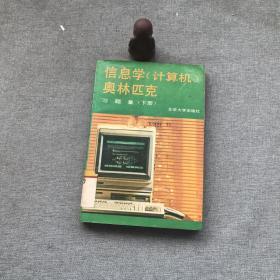信息学(计算机)奥林匹克习题集.下册