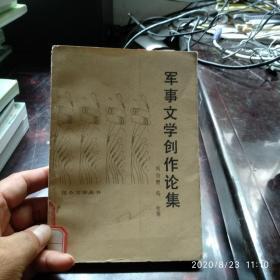 军事文学创作论集(馆藏本)