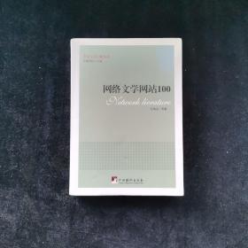 网络文学网站100(网络文学100丛书)