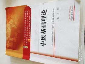 中医基础理论.第2版