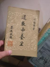 道教与养生                      32开最后二张内角粘了的,其它完好,原书照相