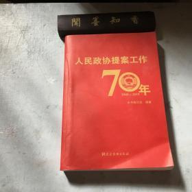 人民政协提案工作70年(平装)