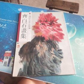 中国画名家作品粹编 齐白石画集