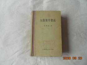 丸散膏丹集成(精装)1958年一版一印 馆藏