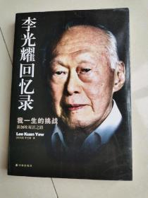 李光耀回忆录:我一生的挑战——新加坡双语之路