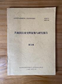 共和国农业史料征集与研究报告(5.6.7.8.13.14集)6本合售
