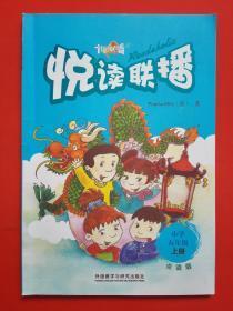 悦读联播 小学五年级( 上册)【包邮挂刷】